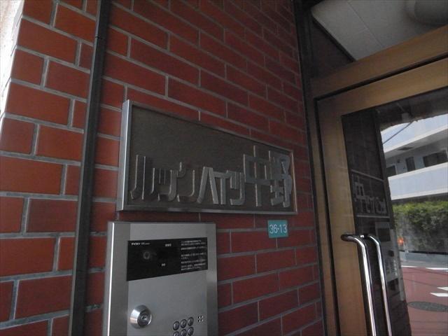 ルックハイツ中野の看板