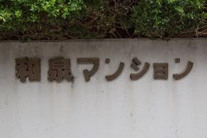 和泉マンションの看板