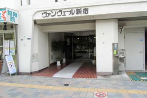 ヴァンヴェール新宿(新宿区)のエントランス