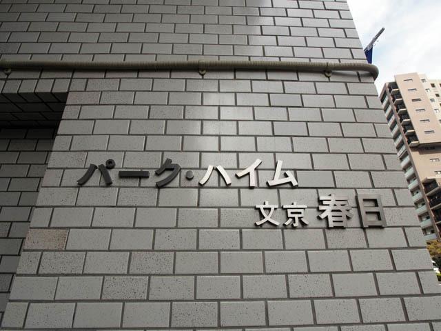 パークハイム文京春日の看板