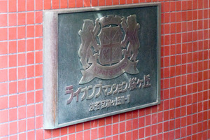 ライオンズマンション桜ヶ丘(渋谷区)の看板