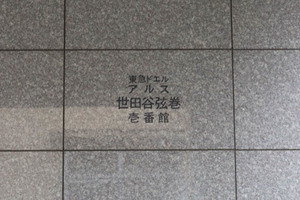 アルス世田谷弦巻壱番館の看板
