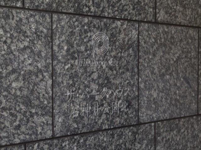 ザパークハウス石神井公園北の看板