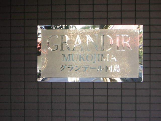 グランデール向島の看板