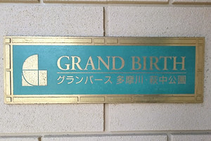 グランバース多摩川萩中公園の看板