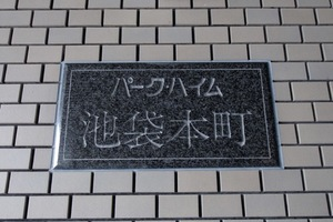 パークハイム池袋本町の看板