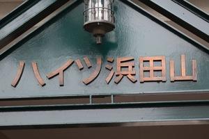 ハイツ浜田山の看板