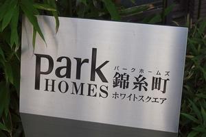パークホームズ錦糸町ホワイトスクエアの看板