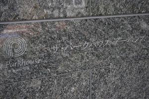 ザパークハウスアーバンス高輪の看板