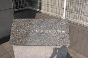 ワールドパレス文京本駒込の看板