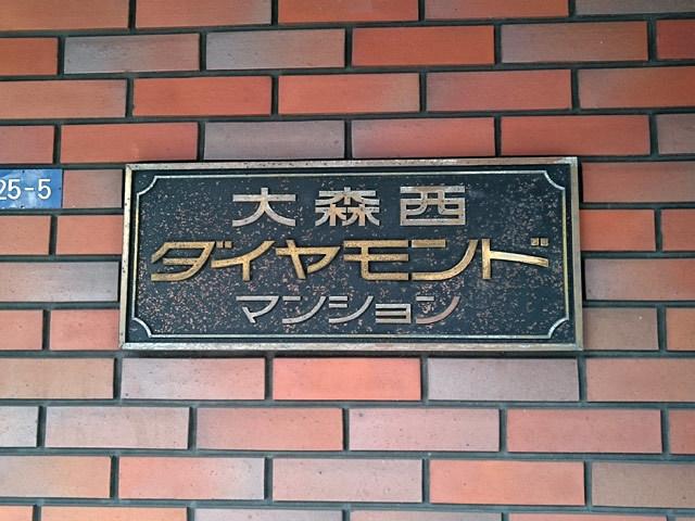 大森西ダイヤモンドマンションの看板