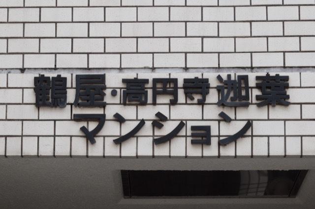 鶴屋高円寺迦葉マンションの看板