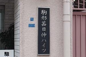 駒形茜日伸ハイツの看板