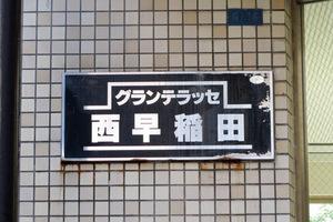 グランテラッセ西早稲田の看板