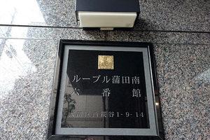 ルーブル蒲田南6番館の看板