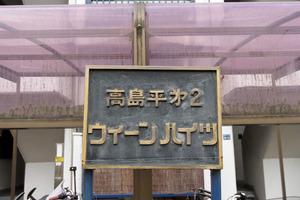 高島平第2ウィーンハイツの看板