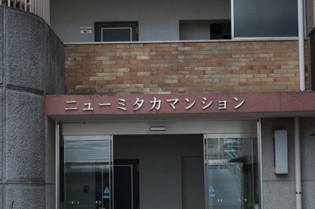 ニューミタカマンションの看板