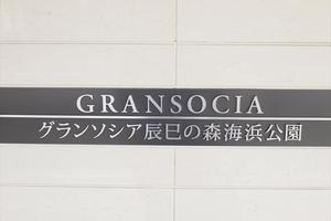 グランソシア辰巳の森海浜公園の看板