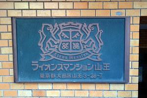 ライオンズマンション山王(大田区)の看板