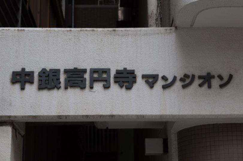 中銀高円寺マンシオンの看板