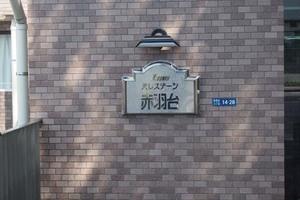 日神パレステージ赤羽台の看板