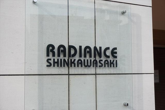ラディエンス新川崎の看板