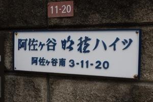 阿佐ヶ谷明穂ハイツの看板