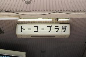 トーコープラザ(新宿区)の看板
