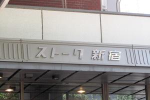 ストークマンション新宿の看板