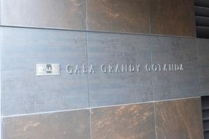 ガーラグランディ五反田の看板