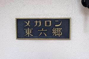 メガロン東六郷の看板