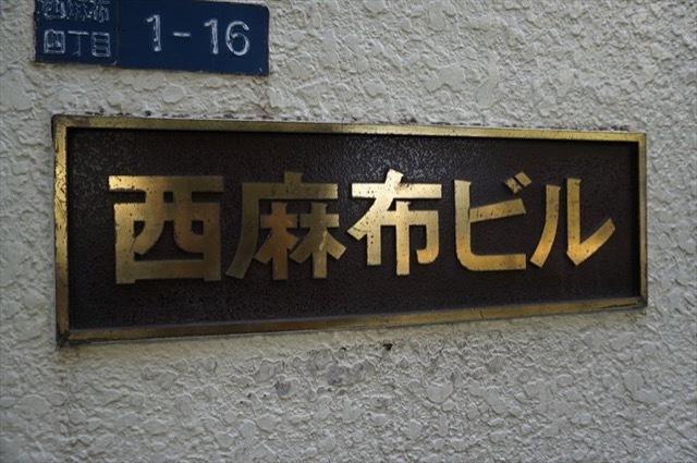 西麻布ビルの看板