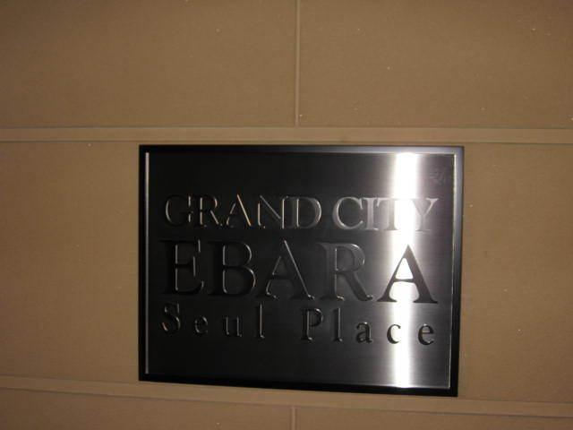 グランシティ荏原スールプレイスの看板