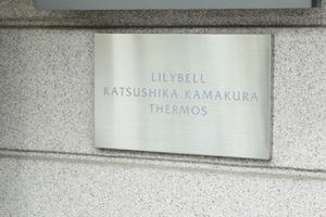 リリーベル葛飾鎌倉サーモスの看板