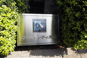 フロントシティ文京の看板