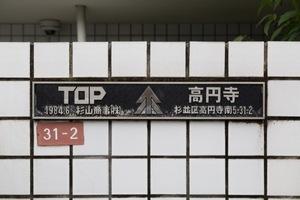 トップ高円寺の看板