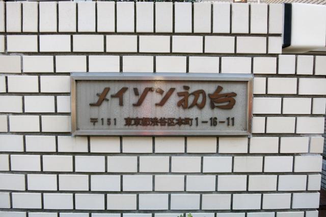 メイゾン初台(渋谷区本町)の看板