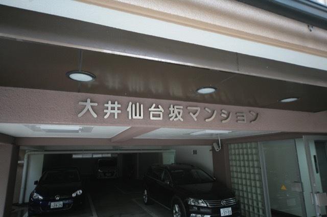 大井仙台坂マンションの看板