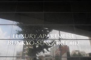 ラグジュアリーアパートメント文京千石02の看板