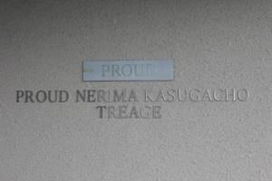 プラウド練馬春日町トレアージュの看板