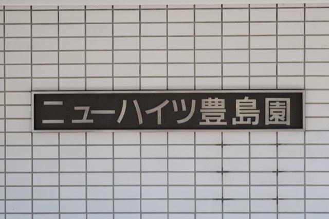 ニューハイツ豊島園の看板