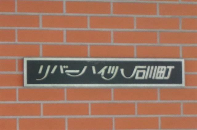 リバーハイツ石川町の看板
