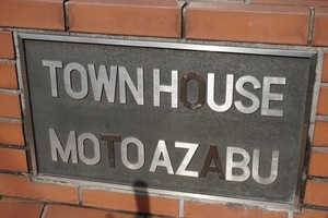 タウンハウス元麻布の看板