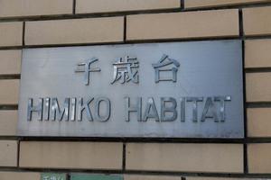 千歳台ヒミコハビタットの看板
