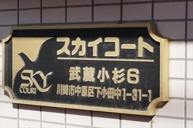 スカイコート武蔵小杉第6の看板