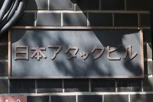 日本アタックビルの看板