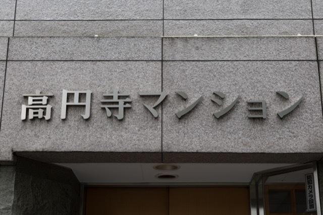 高円寺マンションの看板