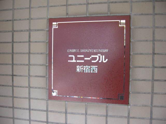 ユニーブル新宿西の看板