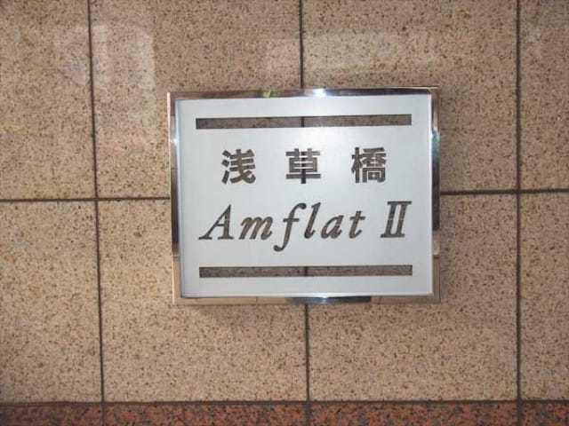 浅草橋アムフラット2の看板