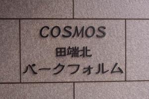 コスモ田端北パークフォルムの看板